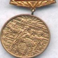 Medalii & Ordine Româneşti. 1966 - 1989.