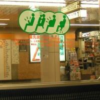 Intr-un metrou japonez