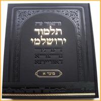 Talmudul Şi Textele Aberante.